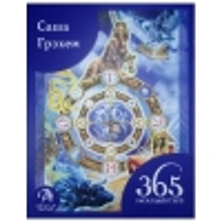 """Книга """"365 Раскладов Таро. Счастье и удача каждый день"""""""
