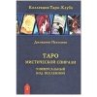 Книга Таро Мистической спирали. Универсальный код Вселенной.