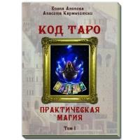 Книга Код таро и практическая магия I том