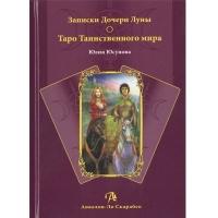 Книга Записки дочери луны о Таро таинственного мира